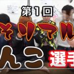 東海オンエア 第一回くそリアルなうんこ作り選手権!!