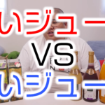 【恭チャンネル】チキ〇キ!きき高級果物ジュース!!