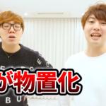 【MasuoTV】ヒカキンの新居の値段をダメ元で聞いてみた!