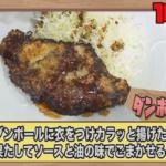 メグウィンTV メグウィン・料理されたダンボールをおいしく食べる説