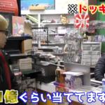 ヒカル 有馬記念に1000万円賭けた結果(店長編)