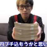 ヒカル 三千万円負けたヒカル、今年最後に1千万円賭けます