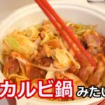 カズ飯 チーズダッカルビ風の絶品鍋ができた!