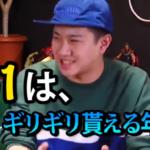 【アバンティーズ】大物YouTuberに、お年玉もらえるまで帰れま10!!【選抜編】