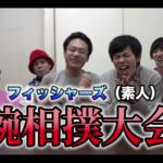 【フィッシャーズ】全メンバーで腕相撲大会!なんと勝者は・・・!?