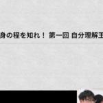 東海オンエア【りょう編】ネタ提案プレゼン大会!ネタ会議初公開