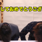 【水溜りボンド】新居公開!!
