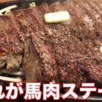 サイヤマングレート、1ポンドの馬肉ステーキを食す!