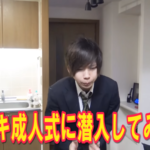 【タケヤキ翔】成人式に突撃したらまさかの喧嘩勃発・・・?