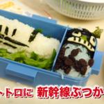 【水溜りボンド】カンタが作って手作りキャラ弁をトミーは早食いできるのか?!