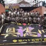 ハイサイ探偵団の休日  生放送!沖縄の成人式2018!