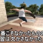 主チャンネル 中年禿げスケートおっさんが行く!【skate3】