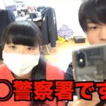桐崎栄二 妹がゲームセンター詐欺に遭い被害届を提出