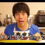 【カズチャンネル】えりちゃん直伝!チキン南蛮を作る【カズ飯】