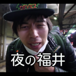 【カズチャンネル】カズが福井の夜の街を紹介!!