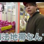 【PDSKabushikiGaisha】UFOキャッチャーで特賞を取れるのか!?