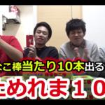 【フィッシャーズ 】きな粉棒の当たりが10本出るまで、やめれま10!!