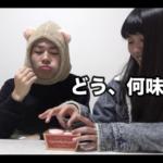 【フィッシャーズ】バレンタインにロシアンルーレットをやってみた結果!?