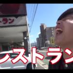 【ぷろたん日記】10kgのロースカツ定食、完食なるか!?