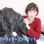 ゆきりぬ、ユニクロで1万円コーディネート!