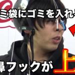 禁断ボーイズ、渋谷のゴミ拾い…と鼻フック!?