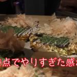 サイヤマングレート、ぷろたんと旅行企画、第1弾!大阪食い倒れ企画!