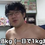 はなお、でんがんと2人で合わせて10キロダイエット!