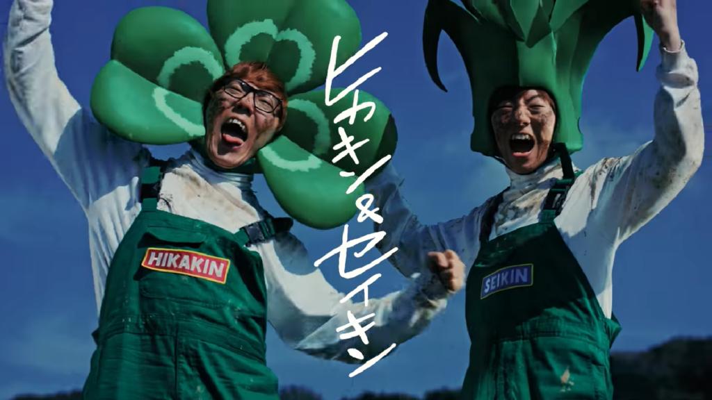HIKAKIN(ヒカキン)\u2022SEIKIN(セイキン)の本名がやばい!YouTuber