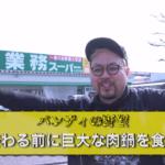 【MEGWIN TV】3キロ越え!肉タワー鍋を完食せよ!