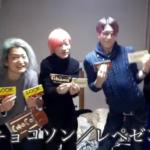 レぺゼン地球 即興PVで!34thシングル『チョコソン』