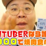 恭チャンネル ユーチューバーは千円で食べ放題の焼き肉屋へ!