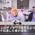 【MEGWIN TV】ドッキリリアクション選手権!