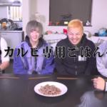 【MEGWIN TV】 最強のオリジナルカルビ専用ご飯を作れ!
