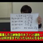 【三納物語】男女26人で合コン!果たして何次会で人数0人になるのか!?