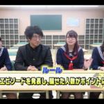 【ボンボンTV】なっちゃんの元カレ!?過去の写真でダウトをやってみた結果・・・