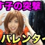 MasuoTVに彼女が!?ナゾの女性・マス子動画まとめ