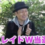 【ポケモンGO】 EXレイド本番!招待状当選率を上げるには?【ミュウツー】