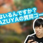 ニュース系YouTuber・KAZUYA CHANNELはホモ?彼女はいるのか調べてみた