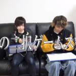 タケヤキ翔×サグワ!第2回「究極の二択ゲーム」!!