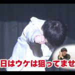 【水溜りボンド】カンタの一生懸命な姿勢がカッコいいと話題に!!