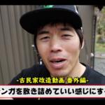 【カズチャンネル】まるでリアルカズクラ!!古民家にレンガを敷く!