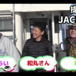 【釣りよかでしょう】動画多数出演の和丸さんは、もはや釣りよかメンバーではないかと話題にww