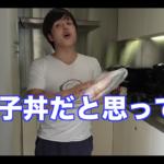 【ぷろたん日記】「親子丼じゃないだろそれ」とぷろたんの作った料理に批判殺到ww