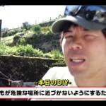 【カズチャンネル】カズが作った手作り柵が危険だとコメントが多数!!カズさんどうする!?
