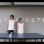 【はじめしゃちょー】こんな卓球はオリンピックでも見られない!?アルティメット卓球!!