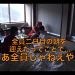【東海オンエア】としみつの神回!!眠気MAXで「終わったでごわす」連発ww