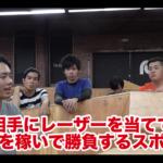 【フィッシャーズ】YouTuber初!!レーザータグに挑戦!!