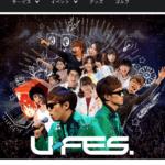 2018年U-FESの第1弾出演者情報が解禁!