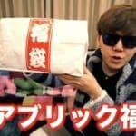 【ヒカキン】5000円のベアブリック福袋開封してみた!