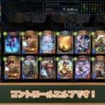 【ゲーム部プロジェクト】コントロールエルフでランクマッチ!【Shadowverse】